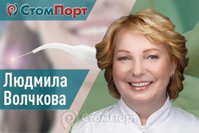 Людмила Волчкова - Применение лазера в стоматологии - СтомПорт