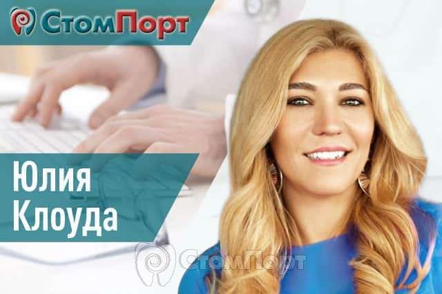 Юлия Клоуда - Врач + Интернет