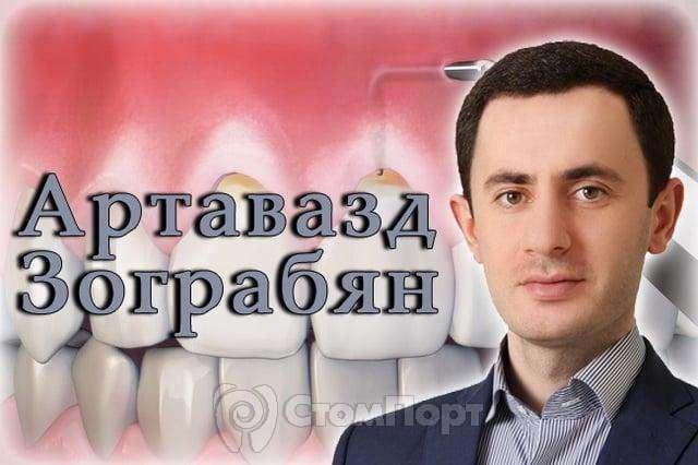 """Артавазд Зограбян - """"Устранение рецессии десны вокруг зубов"""""""